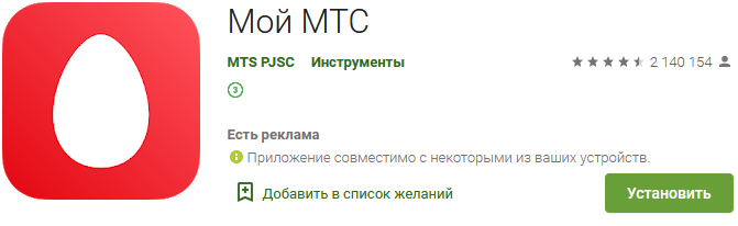 Личный кабинет МТС