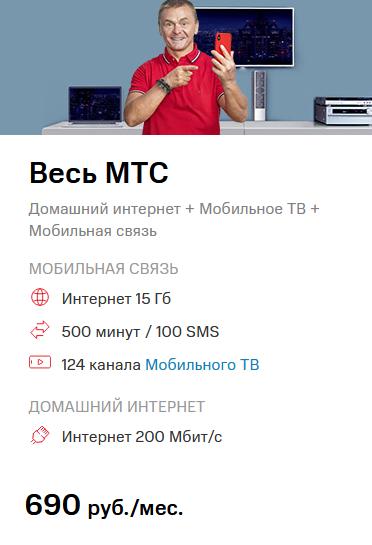 Тарифы МТС