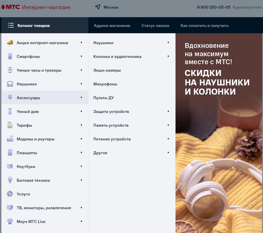 Аксессуары - МТС интернет магазин