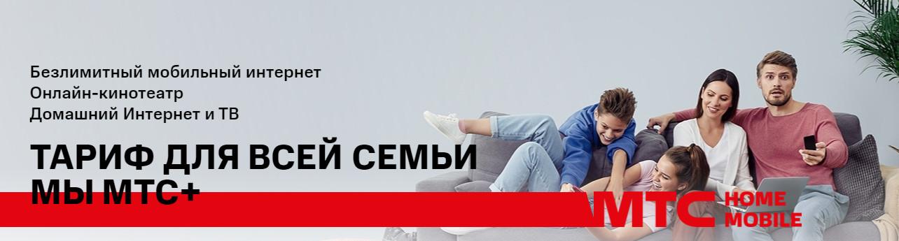 Домашний интернет МТС Тарифы