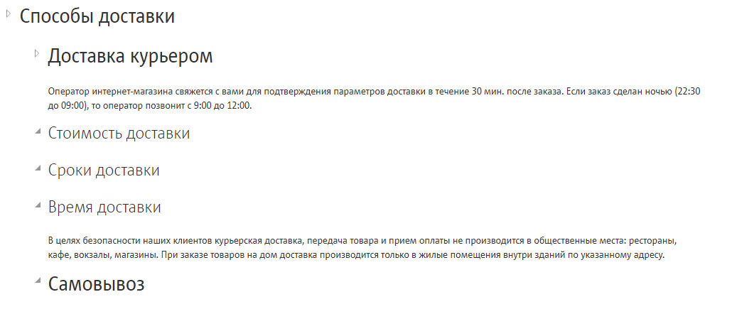 Интернет-магазин МТС - shop mts ru
