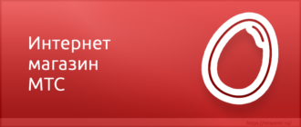 Интернет магазин МТС каталог товаров (официальный сайт)