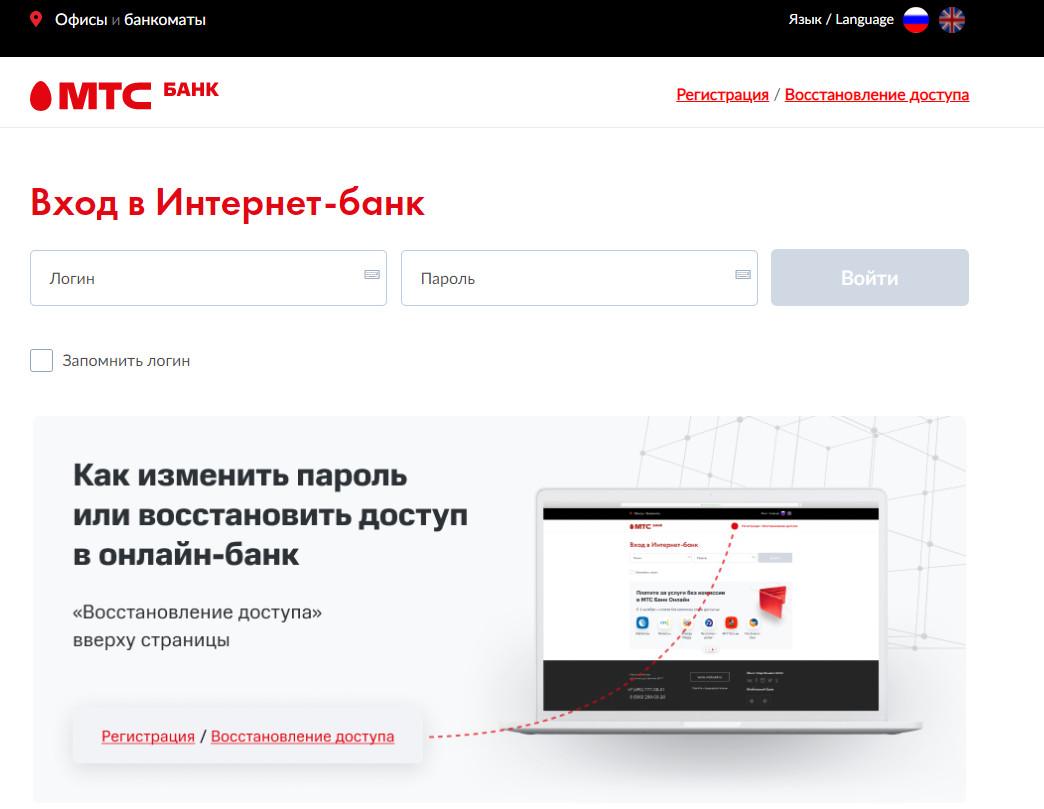 Личный кабинет МТС Банк Онлайн вход