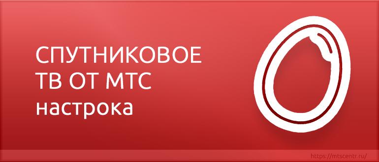 МТС ТВ