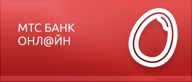 МТС Банк Онлайн