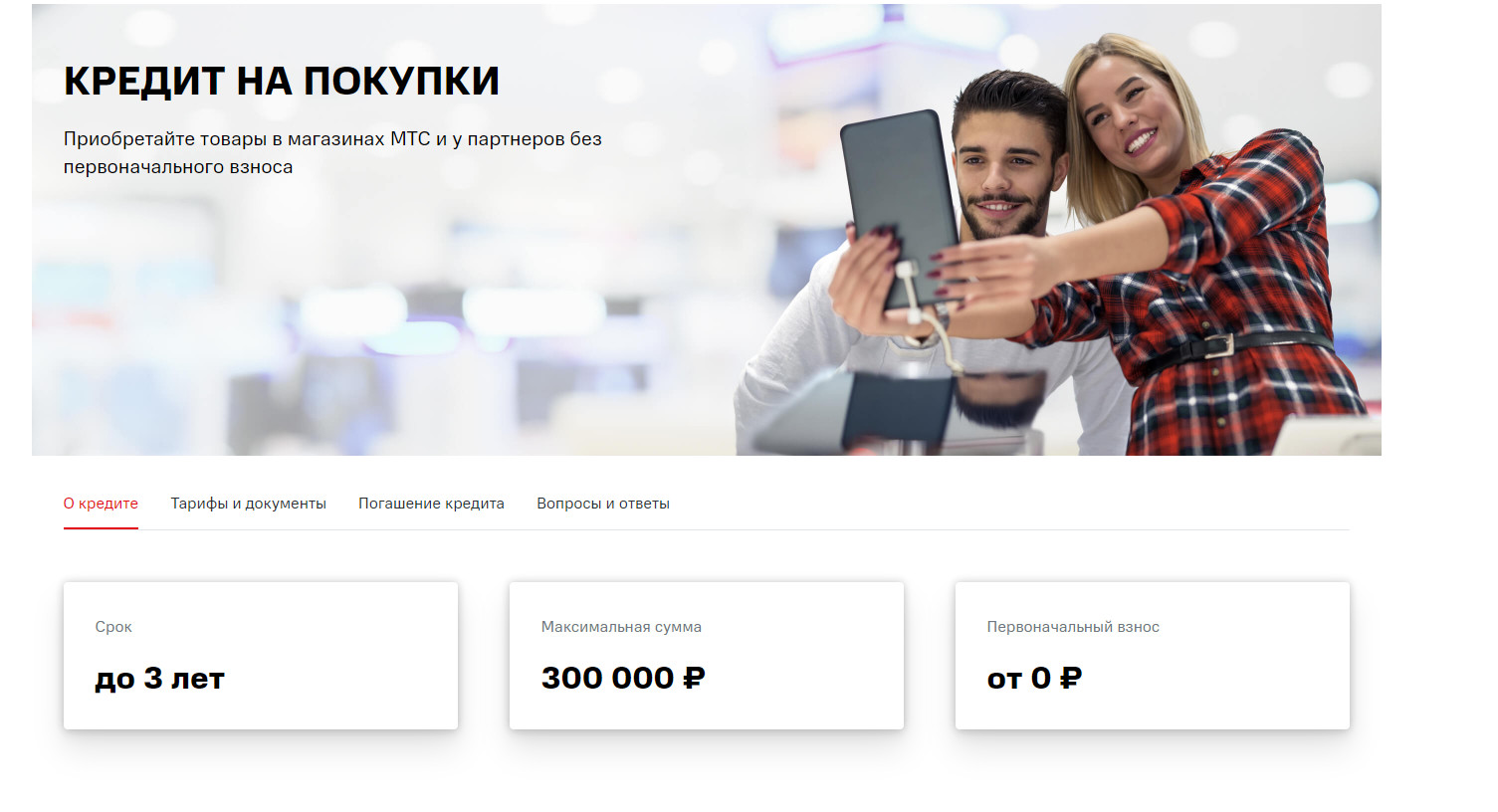 МТС Банк кредит на покупку товаров