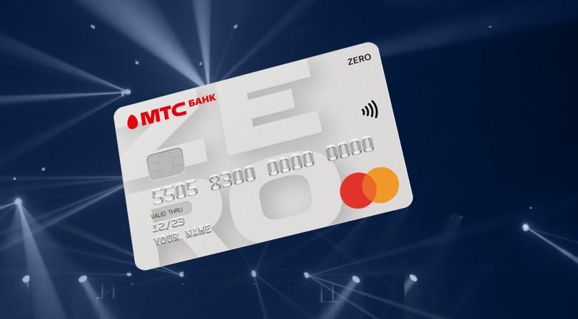 МТС банк Онлайн - личный кабинет, горячая линия, кредитные предложения