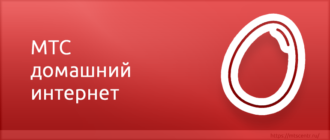 МТС Домашний интернет