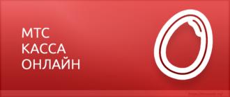 МТС КАССА ОНЛАЙН
