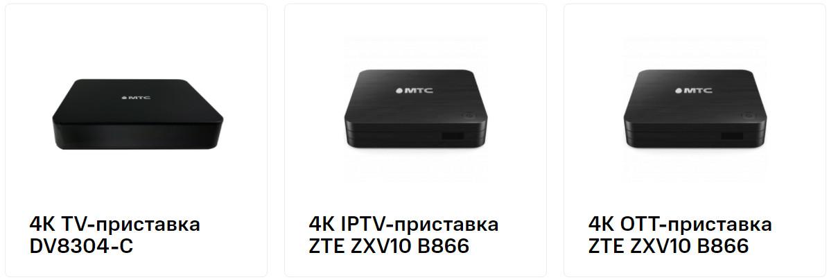 Оборудование для домашнего интернета от МТС