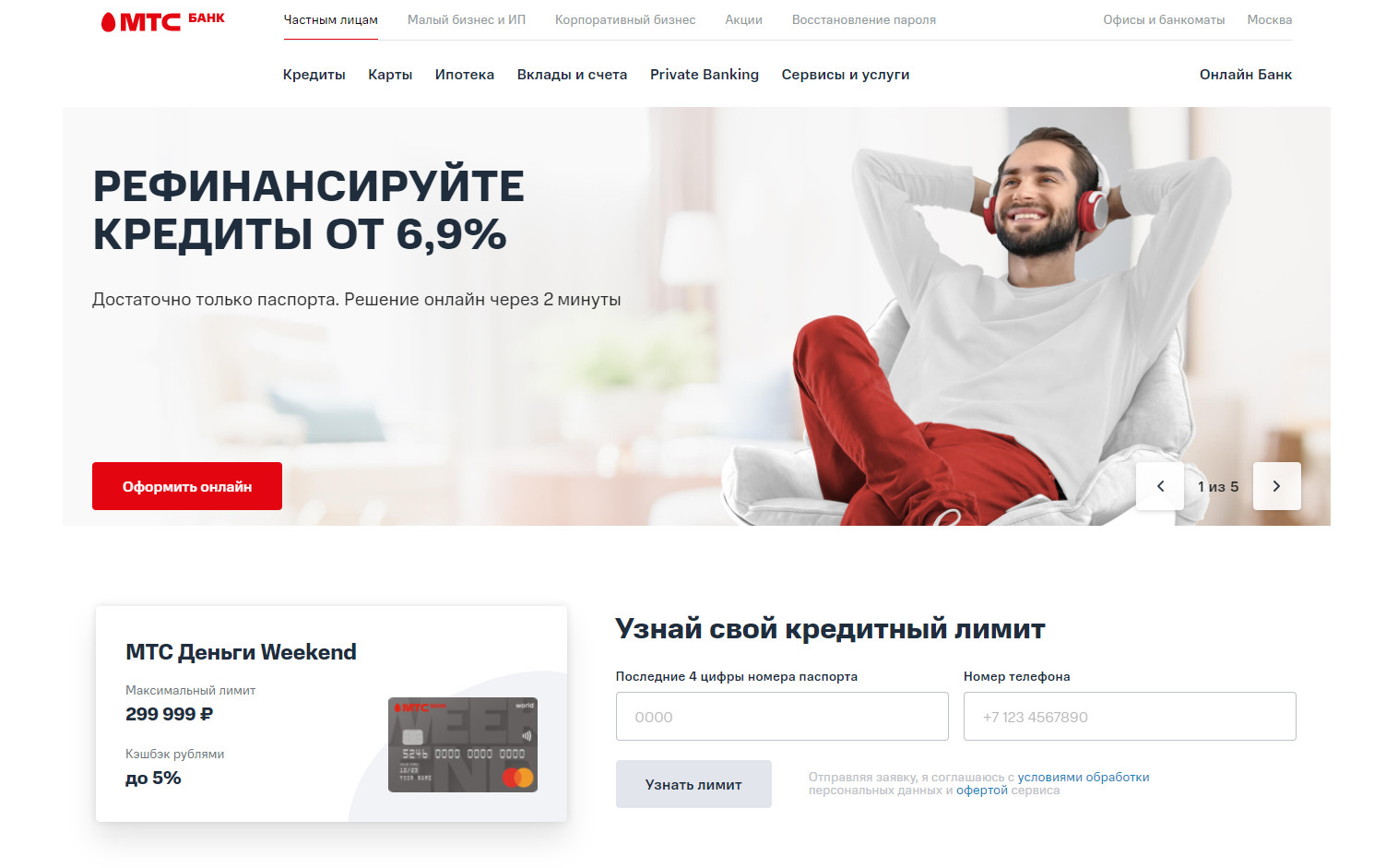 Официальный сайт МТС банк Онлайн