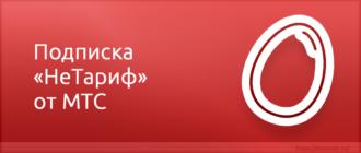 Подписка Нетариф от МТС
