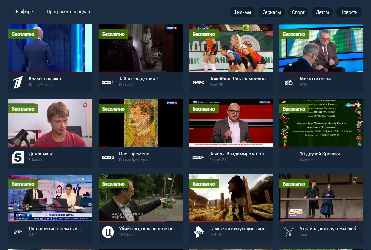 МТС ТВ - спутниковое телевидение высокого качества