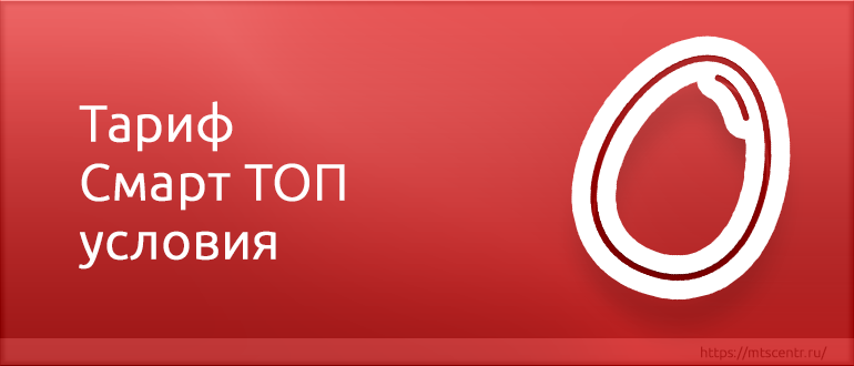 Условия тарифа Смарт ТОП МТС