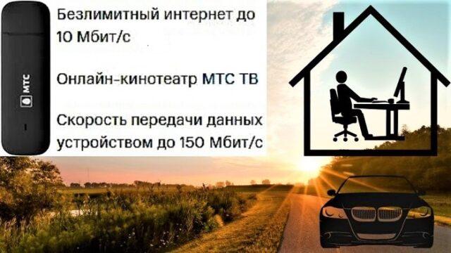 Вай Фай Модемы от МТС