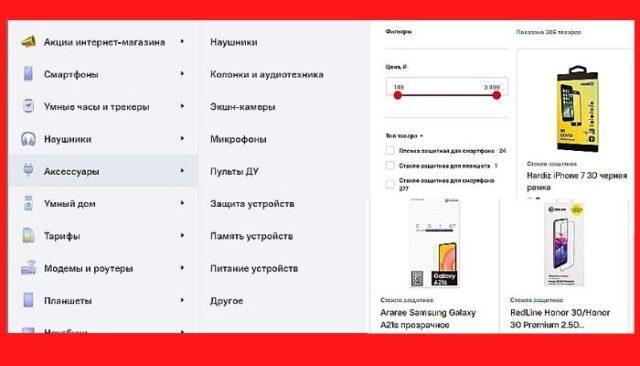 Аксессуары - МТС Шоп