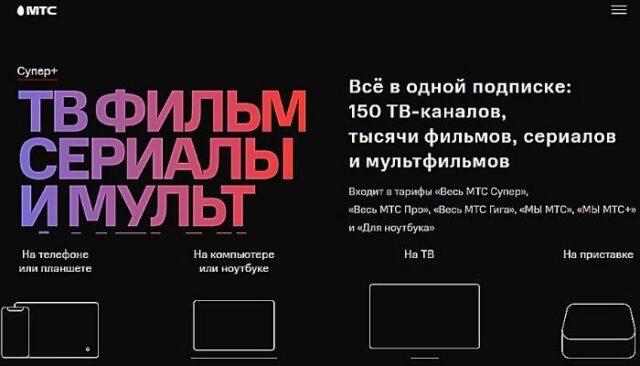 Подписки МТС для домашнего интернета