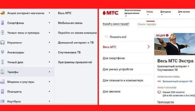Тарифы МТС в магазине