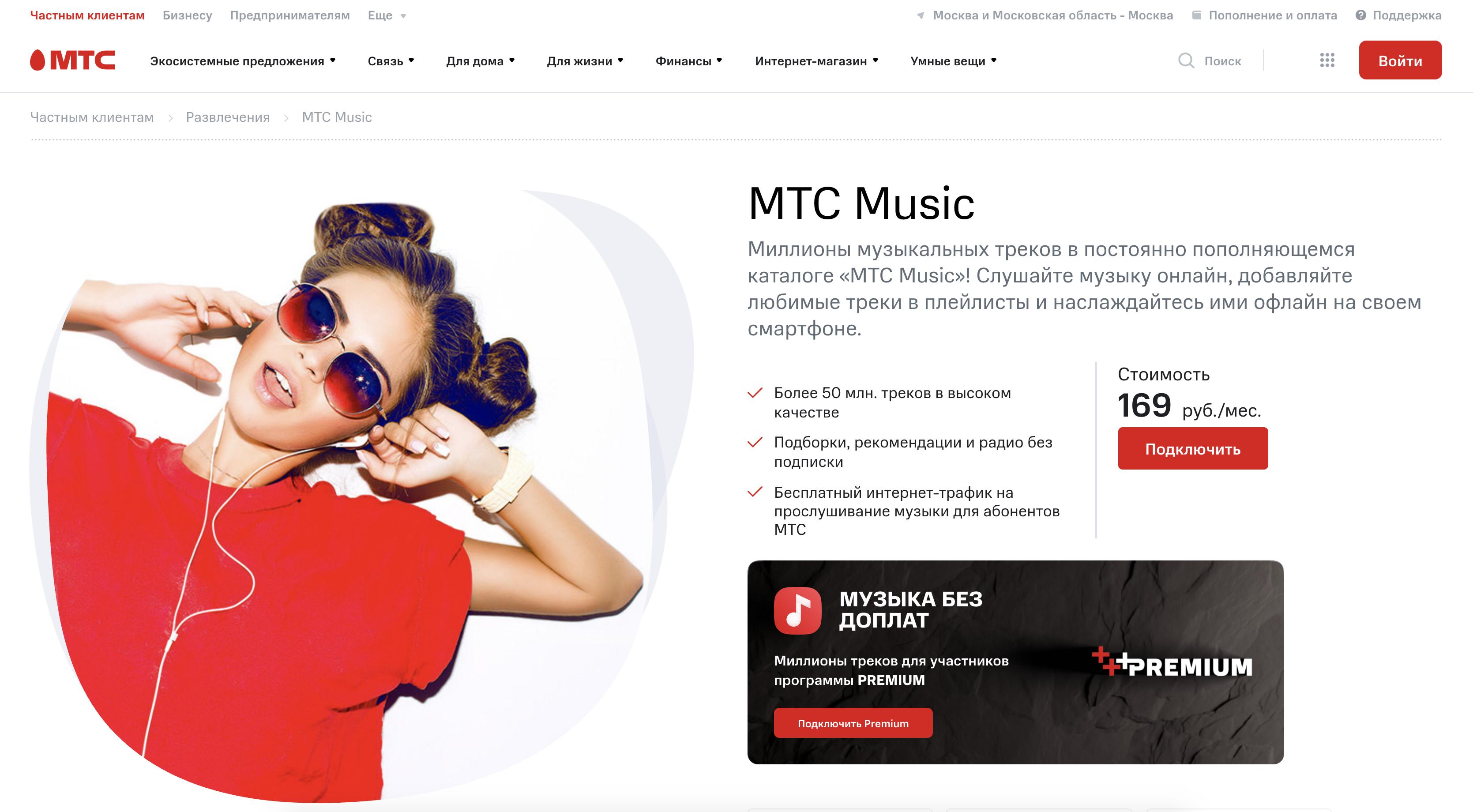 мтс music описание услуги мтс
